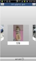 Screenshot of DIY 낱말카드 놀이