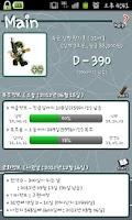 Screenshot of 군화와 고무신 (MiliDiary)