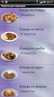 Screenshot of Рецепты для пароварки