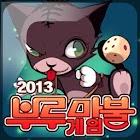 부루마불2013(BlueMarble2013) icon