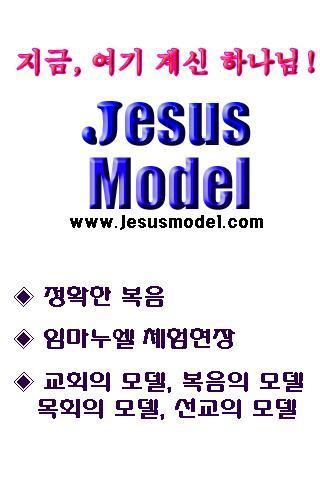 예수모델교회