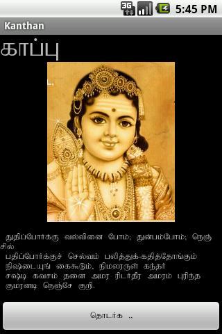 Kanda Sasti Kavasam Tamil Mp3 Songs Free Download