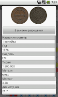 Screenshot of Монеты Царской России