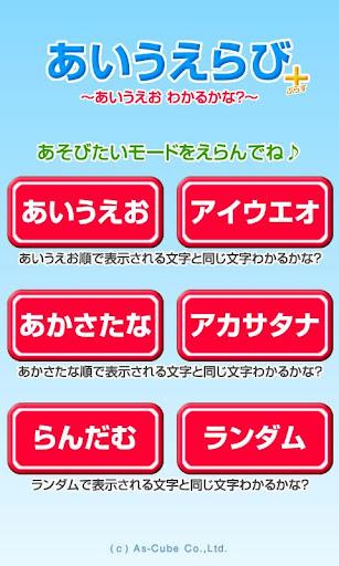あいうえらび+【3歳~】