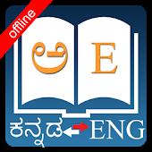 App Kannada Dictionary APK for Windows Phone