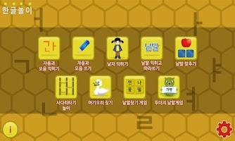 Screenshot of 재미있는 한글놀이 [한글공부]
