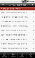 Screenshot of EasyOffice 모바일