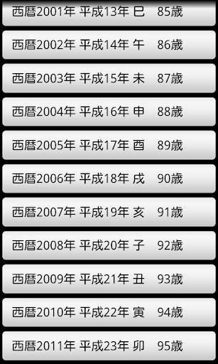 めくる!西暦和暦干支齢早見表