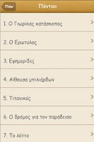 Screenshot of Ανέκδοτα του Zoo.gr
