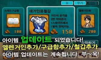 Screenshot of 진격의 거인-전사의 귀환(엘런 거인화 등 아이템 업글)