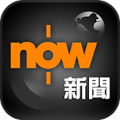 Download Now 新聞 - 24小時直播 APK on PC