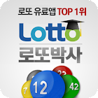 로또박사1(유료앱1위) icon