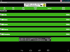 Screenshot of PTT Web BBS Reader