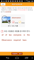 Screenshot of 통잉글리시(영어공부,영어듣기,영어회화,영어단어,생활영어