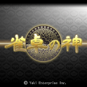 雀卓の神 icon