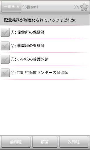 【免費醫療App】保健師国家試験過去問 free medixtouch-APP點子