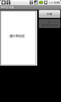 Screenshot of PDF生成器