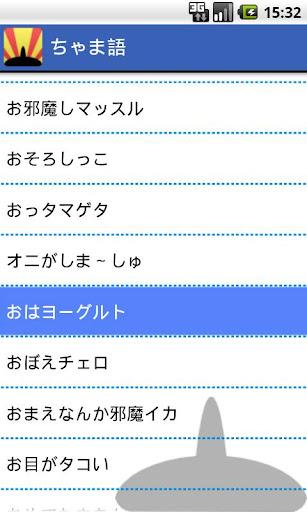 【免費娛樂App】ちゃま語-APP點子