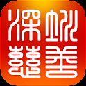 深圳慈善会 icon
