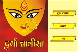 Screenshot of Maa Durga Chalisa