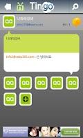 Screenshot of 무료미팅번개 팅고 Tingo!
