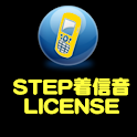 STEP着信音(機能追加LICENSE) icon