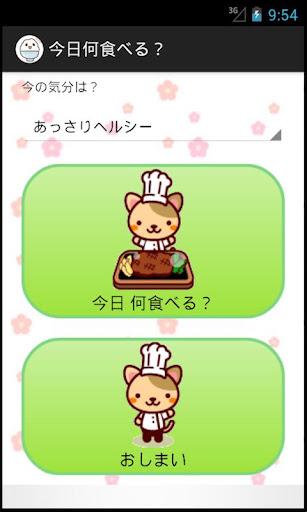 今日何食べる?