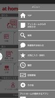 Screenshot of アットホーム-賃貸・不動産・マンション・戸建て・アパート