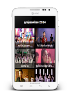 Screenshot of ลูกทุ่งฮิต 2014