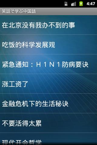 笑話で学ぶ中国語