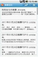 Screenshot of 蘑菇笑话