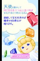 Screenshot of 天使のイタズラ by GMO