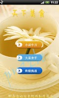 Screenshot of 拼图之天下美食
