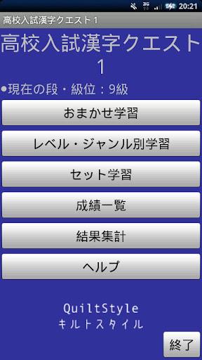 高校入試漢字クエスト2