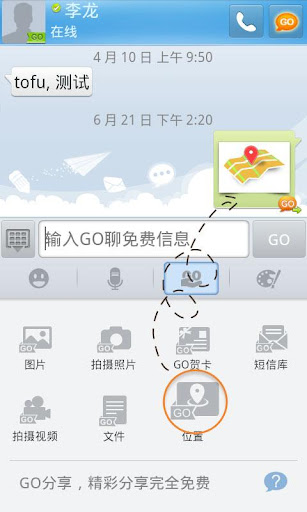 GO SMS Pro Mylocation plugin