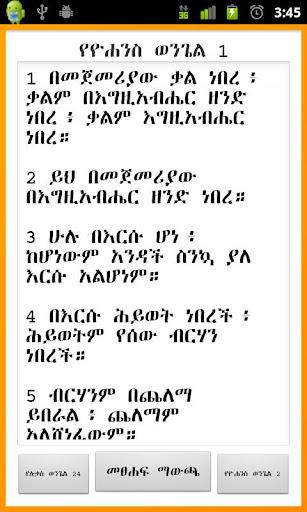 Ethiopian Bible Amharic