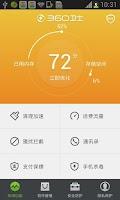 Screenshot of 360手机卫士