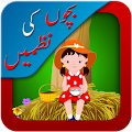 Free Download Urdu Nursery Poems APK for Blackberry