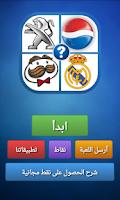 Screenshot of الغاز لوجو - ماركات