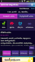 Screenshot of Manorama Jyothisham