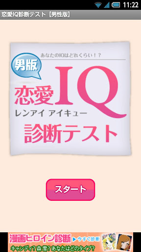 恋愛IQ診断テスト【男性版】