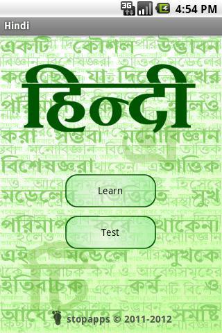 【免費教育App】Hindi-APP點子