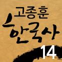 고종훈한국사14