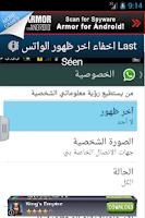 Screenshot of تغيير اخر ظهور للواتس
