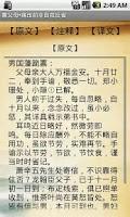 Screenshot of 曾国藩家书
