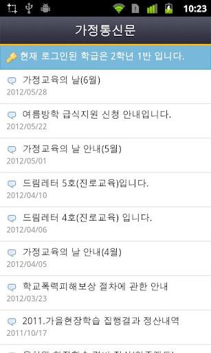 【免費教育App】성남혜은학교-APP點子