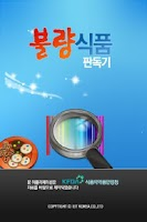 Screenshot of 불량식품 판독기