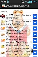 Screenshot of Аудиосказки для детей