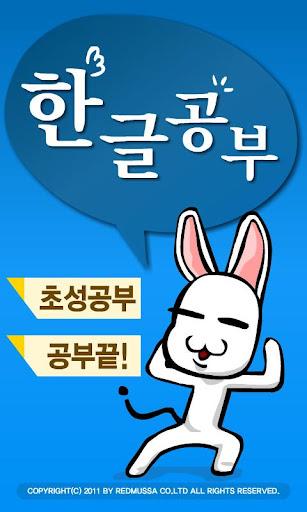 Studying Hangul