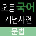 초등국어개념사전 문법 icon